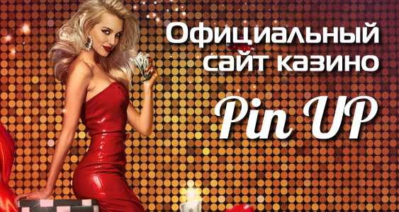 фото Сайт пин ап 10ком официальный казино